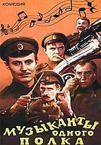 Смотреть фильм Музыканты одного полка