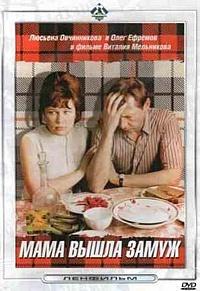 Смотреть фильм Мама вышла замуж