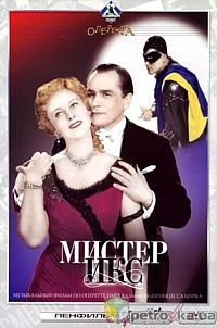 Смотреть фильм Мистер Икс