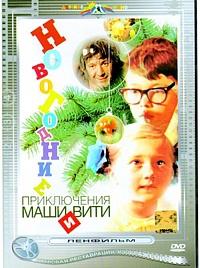 Смотреть фильм Новогодние приключения Маши и Вити