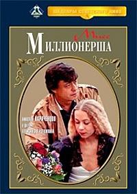 Смотреть фильм Мисс миллионерша