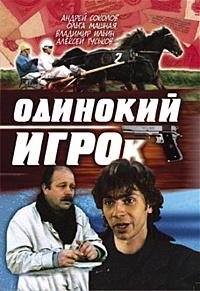 Смотреть фильм Одинокий игрок