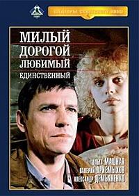 Смотреть фильм Милый, дорогой, любимый,единственный...
