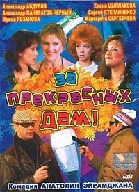 Смотреть фильм За прекрасных дам