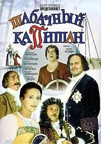 Смотреть фильм Табачный капитан