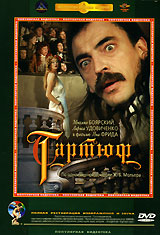 Смотреть фильм Тартюф