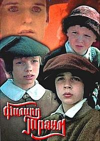 Смотреть фильм Филипп Траум