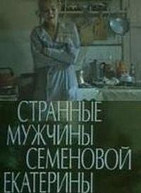 Смотреть фильм Странные мужчины Семеновой Екатерины