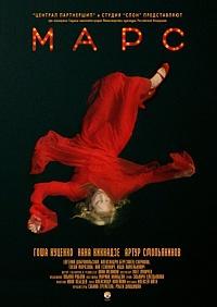 Смотреть фильм Марс
