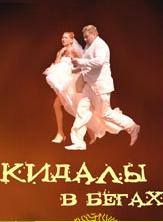 Смотреть фильм Кидалы в бегах