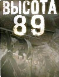Смотреть фильм Высота 89