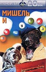 Смотреть фильм Мишель и Мишутка