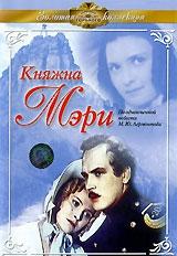 Смотреть фильм Княжна Мэри