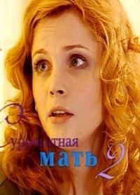 Смотреть фильм Суррогатная мать 2