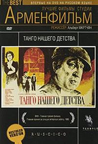 Смотреть фильм Танго нашего детства