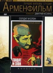 Смотреть фильм Солдат и слон