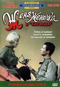 Смотреть фильм Женя, Женечка и «Катюша»