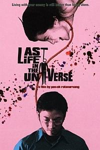 Смотреть фильм Последняя жизнь во Вселенной