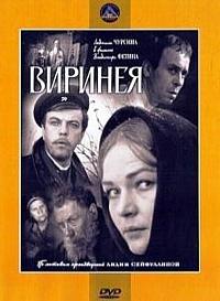 Смотреть фильм Виринея