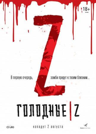 Смотреть фильм Голодные Z
