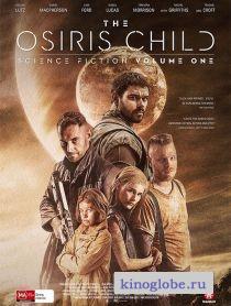 Смотреть фильм Дитя Осириса: научная фантастика, выпуск 1