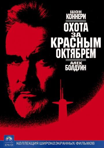 Смотреть фильм Охота за «красным октябрём»