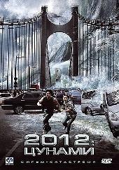 Смотреть фильм 2012: Цунами