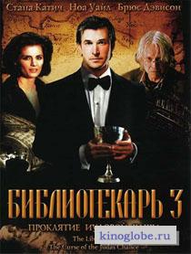 Смотреть фильм Библиотекарь 3: Проклятие иудовой чаши