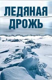 Смотреть фильм Ледяная дрожь