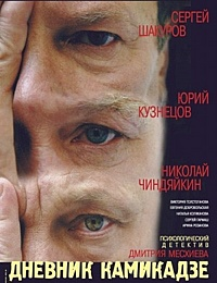 Смотреть фильм Дневник камикадзе