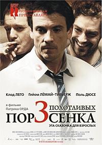 Смотреть фильм Три похотливых поросенка