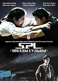 Смотреть фильм S.P.L. Звезды судьбы