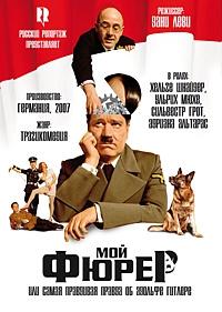 Смотреть фильм Мой Фюрер, или Самая правдивая правда об Адольфе Гитлере