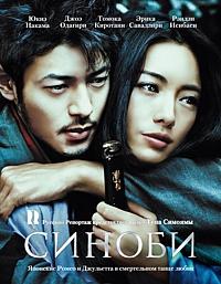 Смотреть фильм Синоби