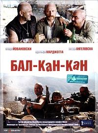 Смотреть фильм Бал-кан-кан