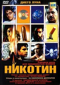 Смотреть фильм Никотин