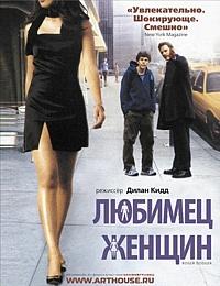 Смотреть фильм Любимец женщин