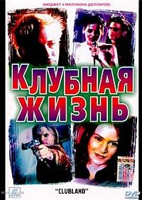 Смотреть фильм Клубная жизнь