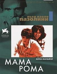 Смотреть фильм Мама Рома