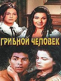 Смотреть фильм Грибной человек