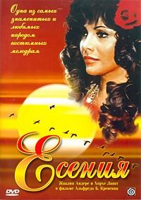 Смотреть фильм Есения