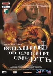 Смотреть фильм Всадник по имени смерть