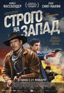 Смотреть фильм Медленный Запад
