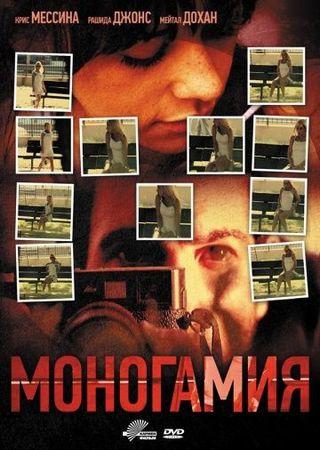Смотреть фильм Моногамия