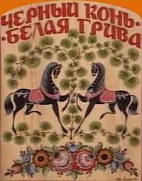 Смотреть фильм Черный конь - белая грива