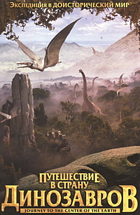 Смотреть фильм Путешествие в страну динозавров