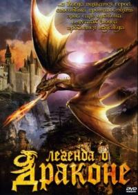 Смотреть фильм Легенда о драконе