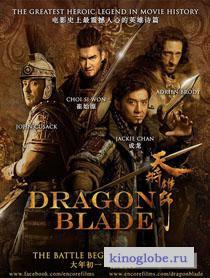 Смотреть фильм Меч дракона