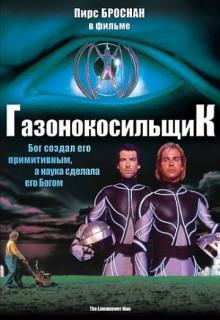 Смотреть фильм Газонокосильщик