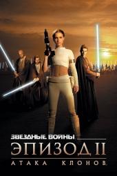Смотреть фильм Звездные войны: Эпизод 2 - Атака клонов